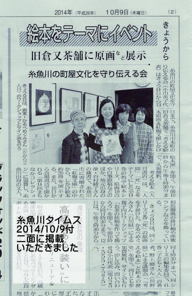 糸魚川タイムス10/9掲載面