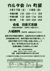 karuta2015