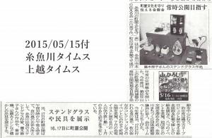 糸魚川タイムス(5/15付)