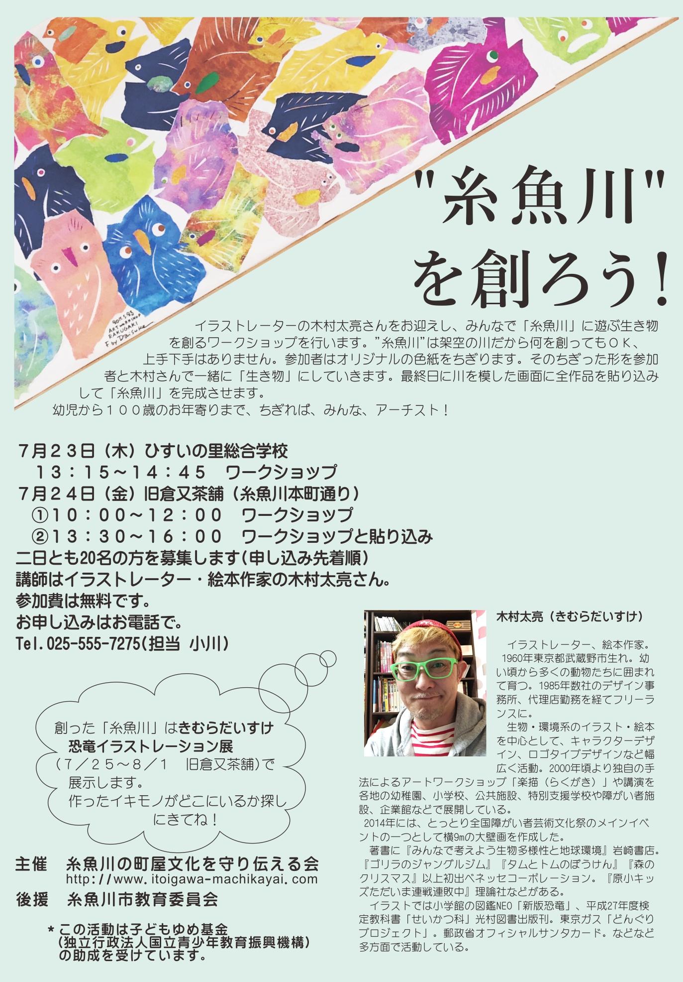 7/23-24 糸魚川を創ろう!