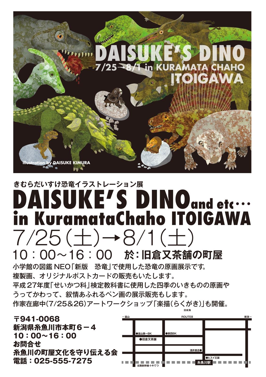 7/25-8/1 きむらだいすけ恐竜イラストレーション展
