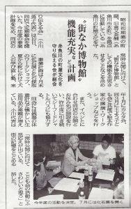 糸魚川タイムスに掲載いただきました