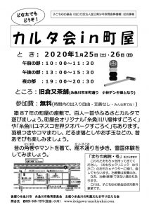 karuta-kai-2020